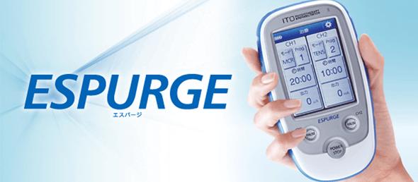 低周波治療器 ESPURGE-エスパージ-